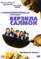 Верзила Салмон (DVD) / The Slammin' Salmon