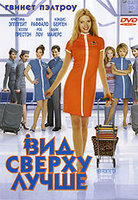 Вид сверху лучше (DVD) / View from the Top