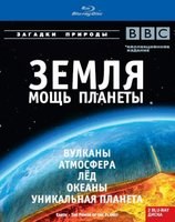 BBC: Земля. Мощь планеты (2 Blu-Ray) / Earth - The Power of the Planet