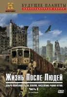 History Channel: Жизнь после людей. Часть 3 (DVD) / Life After People