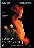 Тихий американец (DVD) / The Quiet American