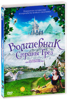 Волшебник страны грез (DVD) / Hans Christian Andersen: My Life As A Fairy Tale