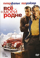 Все о моей родне (DVD) / The Thing About My Folks