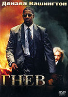 Гнев (DVD) / Man on Fire
