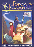 Город Колдунов (DVD) / Los Reyes magos / The 3 Wise Men