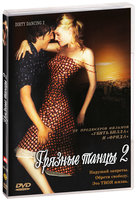 Грязные танцы 2 (DVD) / Dirty Dancing: Havana Nights / Dirty Dancing 2