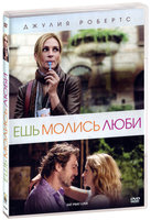 Ешь, молись, люби (DVD) / Eat Pray Love