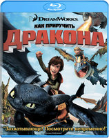 Blu-Ray Как приручить дракона (Blu-Ray) / How to train your dragon