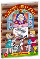 Колобок бабушкины сказки фото фото 470-815