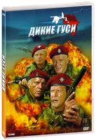 DVD Дикие гуси / The Wild Geese