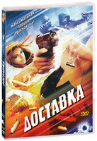 Доставка (DVD) / The Delivery