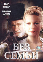 Без семьи (DVD) / Sans famille / Findelkind