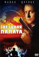 Звездная палата (DVD) / The Star Chamber