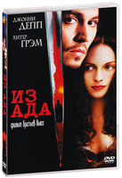 Из ада (DVD) / From Hell