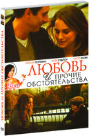DVD Любовь и прочие обстоятельства / Love and Other Impossible Pursuits