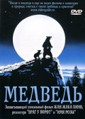 Медведь (DVD) / L' Ours