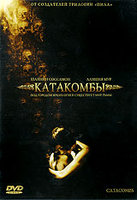 Катакомбы (DVD) / Catacombs