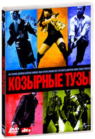 Козырные тузы (2 DVD) / Smokin' Aces