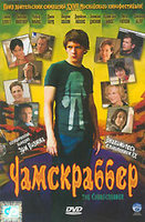 Чамскраббер (DVD) / The Chumscrubber