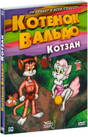 Котенок Вальдо: Котзан (DVD) / Waldo Kitty