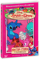 Лило и Стич: Мистер Стенчи. Сезон 1. Том 2 (DVD) / Lilo & Stitch: The Series