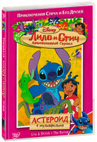 Лило и Стич: Астероид. Сезон 1. Том 3 (DVD) / Lilo & Stitch: The Series