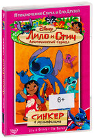 Лило и Стич: Синкер. Сезон 1. Том 6 (DVD) / Lilo & Stitch: The Series