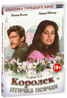 Королек - птичка певчая (DVD) / Calikusu