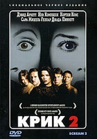Крик 2 (DVD) / Scream 2