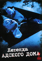 DVD Легенда адского дома / The Legend of Hell House