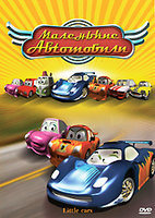 DVD Маленькие автомобили / The Little Cars in the Great Race