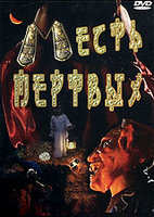 DVD Месть мертвых / Vengeance of the Dead