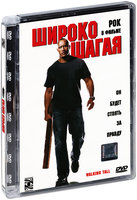 Широко шагая (DVD) / Walking Tall