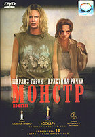 Монстр (Шарлиз Терон) (DVD) / Monster