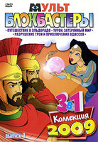 Мультблокбастеры. Выпуск 1 (3 в 1) (DVD) / Johan Padan a la descoverta de le Americhe / Turok: Son of Stone / Destruction of Troy and adventures of Odysseus