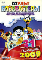 DVD Мультблокбастеры. Выпуск 2 (3 в 1) / Annabelle's Wish / All Dogs Go To Heaven / Rock-A-Doodle