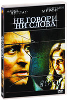Не говори ни слова (DVD) / Don't Say a Word