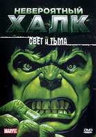 DVD Невероятный Халк: Свет и тьма / The Incredible Hulk