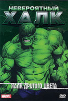 Невероятный Халк: Халк другого цвета (DVD) / The Incredible Hulk