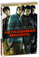 DVD Неуязвимая мишень / Invisible target