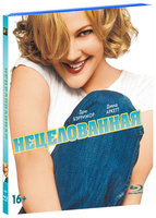 Нецелованная (Blu-Ray) / Never Been Kissed