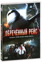 DVD Обреченный рейс / Flight of the Living Dead: Outbreak on a Plane