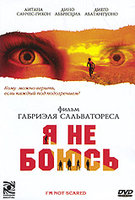 DVD Я не боюсь / Io non ho paura / I'm Not Scared