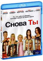 Снова ты (Blu-Ray) / You Again