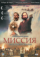 Миссия (DVD) / The Mission