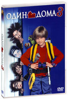Один дома 3 (DVD) / Home Alone 3