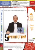 5 Препятствий (DVD) / The Five Obstructions
