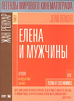 Елена и мужчины (DVD) / Elena et les hommes / Paris Does Strange Things
