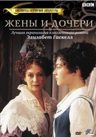 Жены и дочери (DVD) / Wives and Daughters