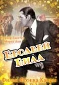 Бродвей Билл (DVD) / Broadway Bill